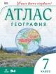 География 7 кл. Атлас